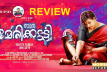 Njan Marykutty review