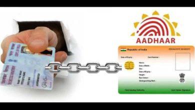 Aadhar link